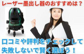 グリーンレーザー墨出し器おすすめメーカー評価比較と口コミや使い方